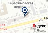 «Рыболов-турист» на Яндекс карте