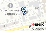 «Автодруг, магазин автозапчастей» на Яндекс карте