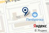 «Бизнес-Эксперт» на Яндекс карте