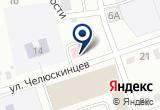 «Роса» на Яндекс карте