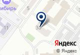 «Сибирский аудит» на Яндекс карте