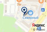 «Лаборатория ветеринарно-санитарной экспертизы рынка Северный» на Яндекс карте