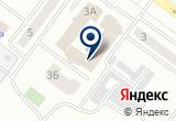 «Хакасская таможня» на Яндекс карте