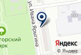 «Сибирь-Лизинг, ООО, лизинговая компания» на Яндекс карте