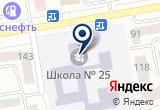 «Средняя общеобразовательная школа №25» на Яндекс карте