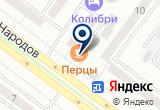 «Перцы, кафе» на Яндекс карте