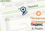 «Автограф магазин канцелярских товаров» на Яндекс карте