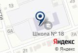 «Средняя общеобразовательная школа №18» на Яндекс карте