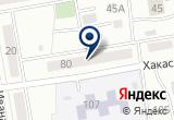 «Форум Абакан» на Яндекс карте