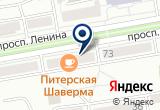 «Сакура, суши-бар» на Яндекс карте
