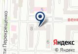 «Хакаскосметика» на Яндекс карте