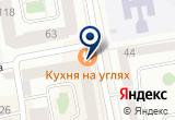 «Кухня на Углях, ресторан» на Яндекс карте