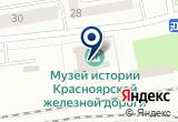 «Музей истории Красноярской железной дороги на ст. Абакан» на Яндекс карте