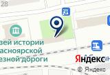 «Красноярское железнодорожное агентство, представительство в г. Абакане» на Яндекс карте