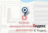 «Республиканский клинический кожно-венерологический диспансер» на Яндекс карте