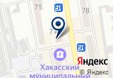 «Хакасское Кредитное Агентство» на Яндекс карте