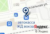 «Единая автокасса, автостанция» на Яндекс карте