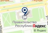 «Главное Управление МЧС России по Республике Хакасия» на Яндекс карте