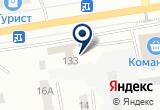 «Автостоянка-сервис» на Яндекс карте