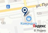 «Krujevo, магазин женского нижнего белья» на Яндекс карте