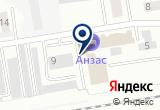 «Хакасское республиканское управление инкассации» на Яндекс карте