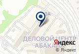 «Консультант-Саяны» на Яндекс карте