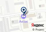 «Анзас, гостиничный комплекс» на Яндекс карте