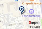 «Абаканстройсервис» на Яндекс карте