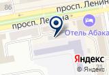 «АбаканИнженерПроект» на Яндекс карте