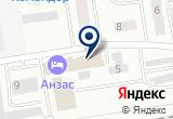 «Фонд социального страхования РФ, Абаканское региональное отделение» на Яндекс карте