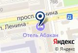 «Абакан, отель» на карте