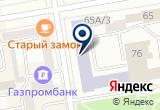 «Музыкальный колледж института искусств» на Яндекс карте