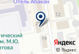 «Вояж, туристическое агентство» на Яндекс карте