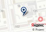 «Компания аргоновой сварки, ИП Комин А.Н.» на Яндекс карте