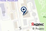 «ГТРК Хакасия, телерадиокомпания» на Яндекс карте