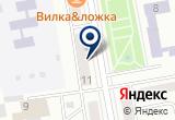 «Управление культуры, молодежи и спорта, Администрация г. Абакана» на Яндекс карте