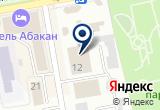 «ГОСУДАРСТВЕННАЯ ТЕЛЕРАДИОКОМПАНИЯ РЕСПУБЛИКИ ХАКАСИЯ» на Яндекс карте