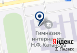 «Хакасская национальная гимназия-интернат им. Н.Ф. Катанова» на Яндекс карте
