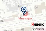 «Ваш Помощник, компания страховых и юридических услуг» на Яндекс карте