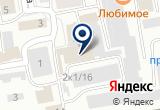 «Империя Красоты» на Яндекс карте