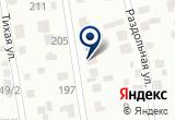 «Формат Авто, магазин автозапчастей из Японии» на Яндекс карте