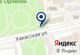 «Клякса, магазин канцелярских товаров» на Яндекс карте