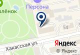 «Читiген, Хакасский театр драмы и этнической музыки» на Яндекс карте