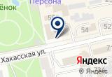«АбаканВеб, веб-студия» на Яндекс карте
