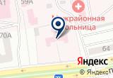 «Центр гигиены и эпидемиологии Республики Хакасия» на Яндекс карте