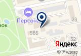 «Ермак» на Яндекс карте