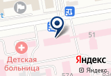 «Абаканская городская клиническая поликлиника» на Яндекс карте