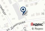 «Вариант, торгово-производственная компания» на Яндекс карте
