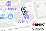 «Jolly Jumps, батутный центр» на Яндекс карте