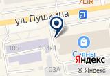 «Саян-Обувь, ООО, торгово-производственная компания» на Яндекс карте